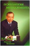 Базиян Н.Р. Психология менеджмента
