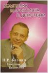 Базиян Н.Р. Комплекс маркетинга в действии