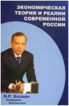 Базиян Н.Р. Экономическая теория и реалии современной России