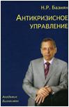 Базиян Н.Р. Антикризисное управление