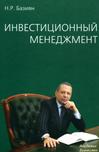 Базиян Н.Р.