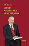 Базиян Н.Р. Основы управления инновациями (2-е издание)
