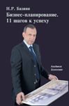 Базиян Н.Р. Бизнес-планирование. 11 шагов к успеху.