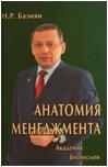 Базиян Н.Р. Анатомия менеджмента