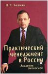 Базиян Н.Р. Практический менеджмент в России