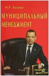 Базиян Н.Р. Муниципальный менеджмент