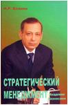 Базиян Н.Р. Стратегический менеджмент