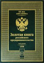 Золотая книга российского предпринимательства