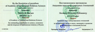 Академия наук международных отношений